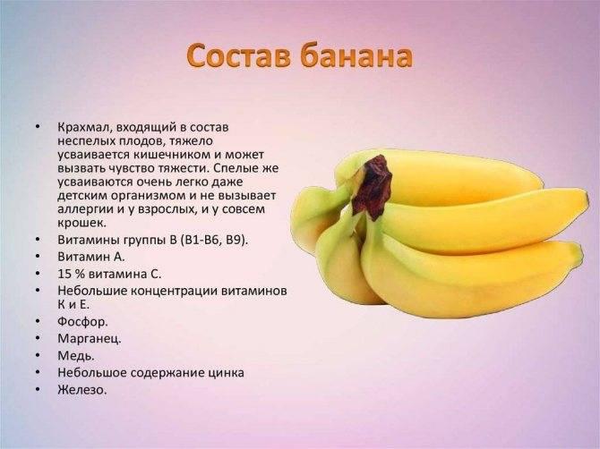 Бананы при похудении: польза и вред, секреты употребления, рецепты