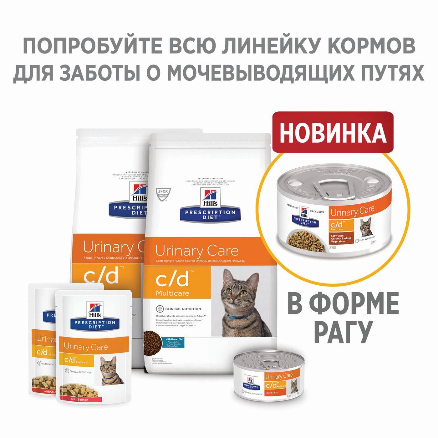 Питание для кошек с мочекаменной болезнью