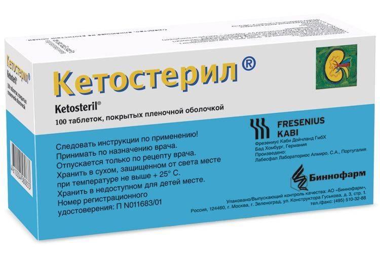 Кетостерил - механизм действия и дозировка, противопоказания и побочные эффекты