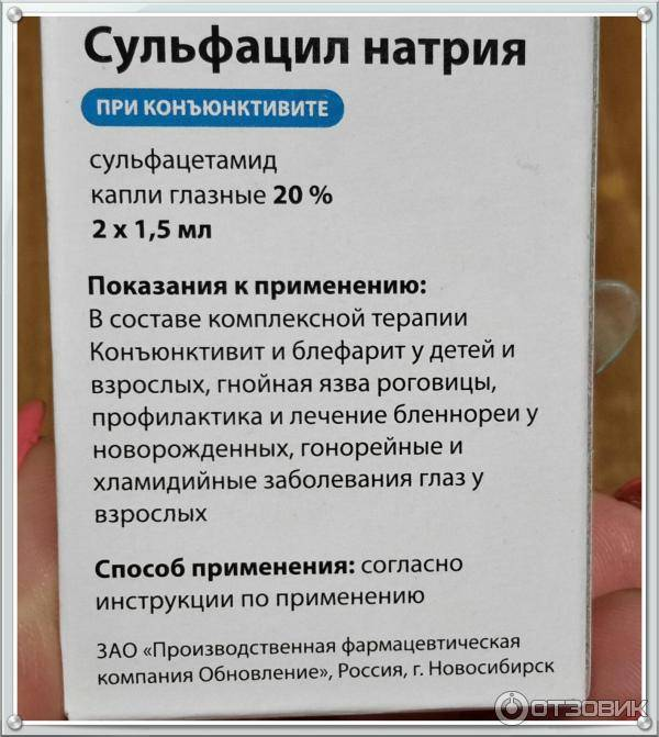 Сульфацил натрия инструкция по применению