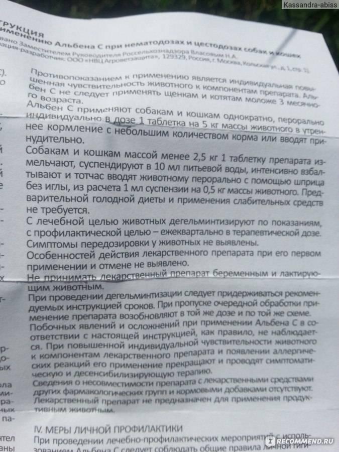 Как использовать «альбен» в ветеринарии? инструкция по применению препарата :: syl.ru