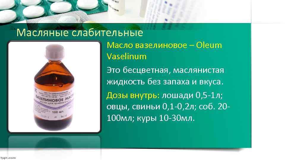 Вазелиновое масло: лечим запор у кота