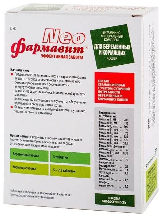 9 лучших витаминов для котят и кошек с кальцием. препараты для иммунитета беременных и пожилых, от выпадения шерсти hokamix, beaphar и др