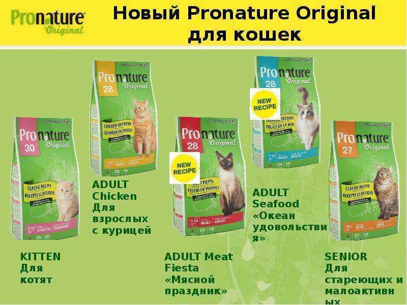 Корм пронатюр (pronature) для кошек