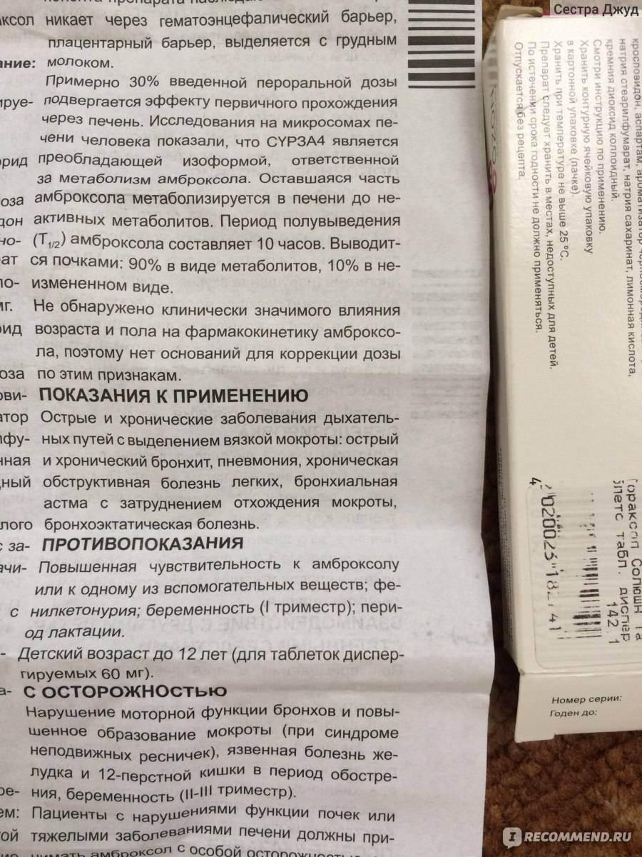 Инструкция по применению лекарственного препарата доксилокс