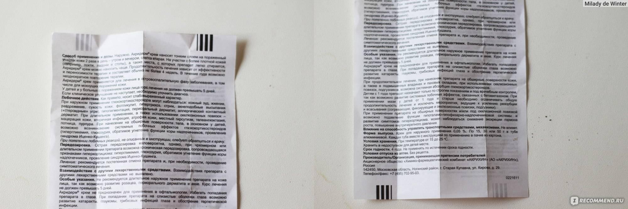 «акридерм» при беременности: инструкция по применению крема и мази, особенности «акридерма гк», применение на ранних сроках, противопоказания и обзор отзывов