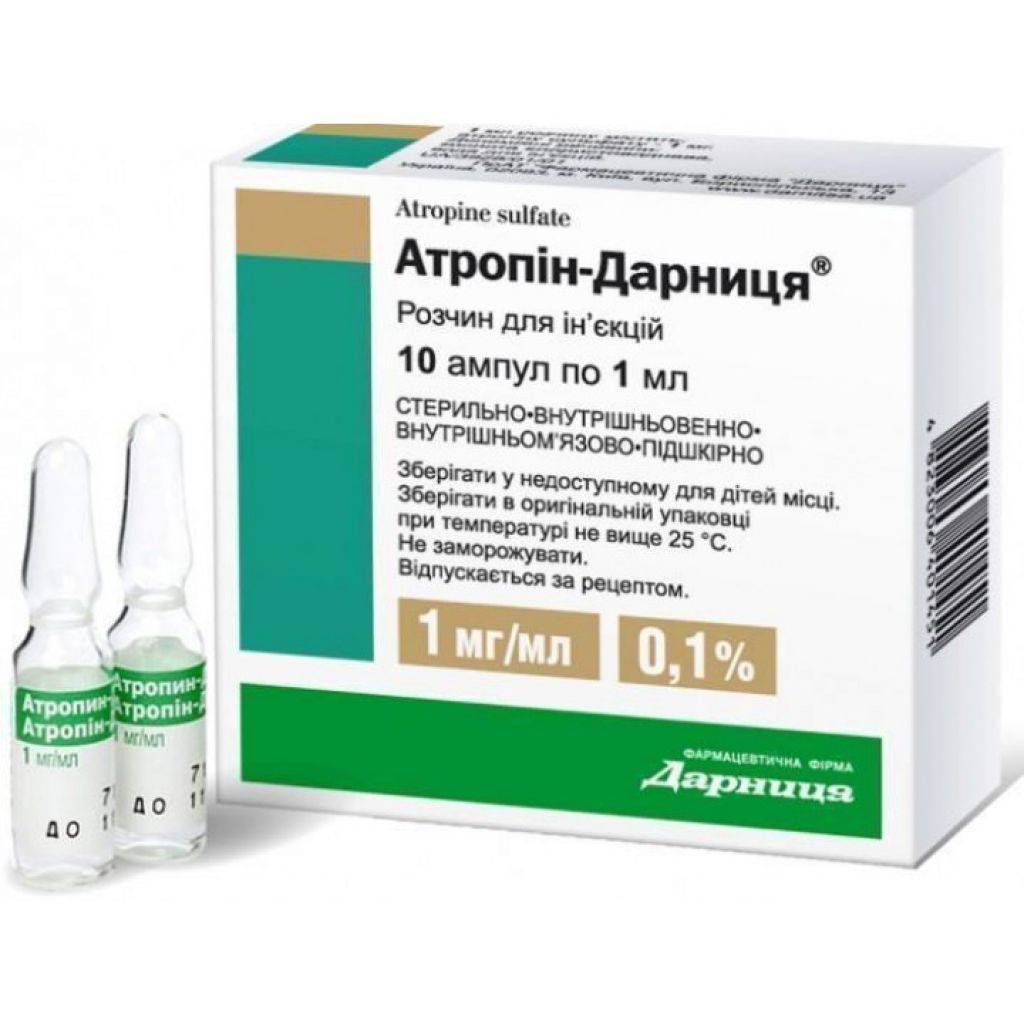 Для чего применяется атропин: показания к применению, инструкция и аналоги