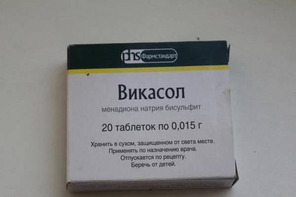 Викасол в таблетках и растворе - как принимать, дозировка, действующее вещество, противопоказания и отзывы