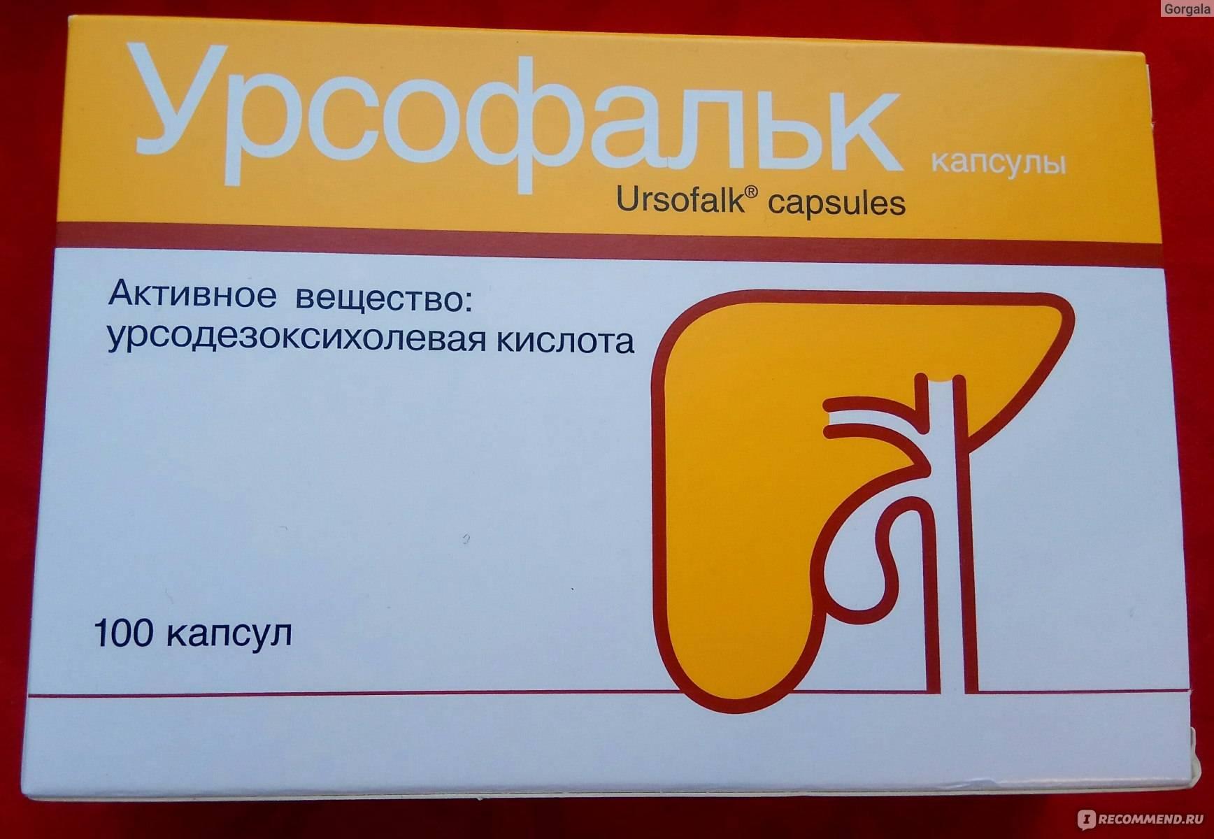 Инструкция по применению урсофалька от паразитарного заражения