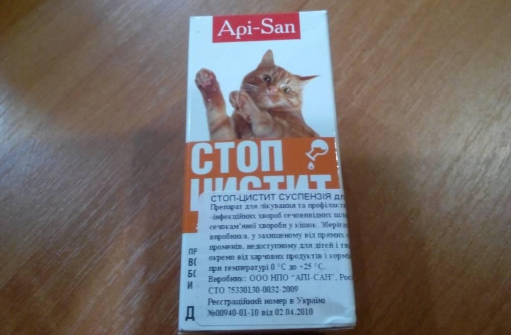 Стоп цистит для кошек как быстро действует