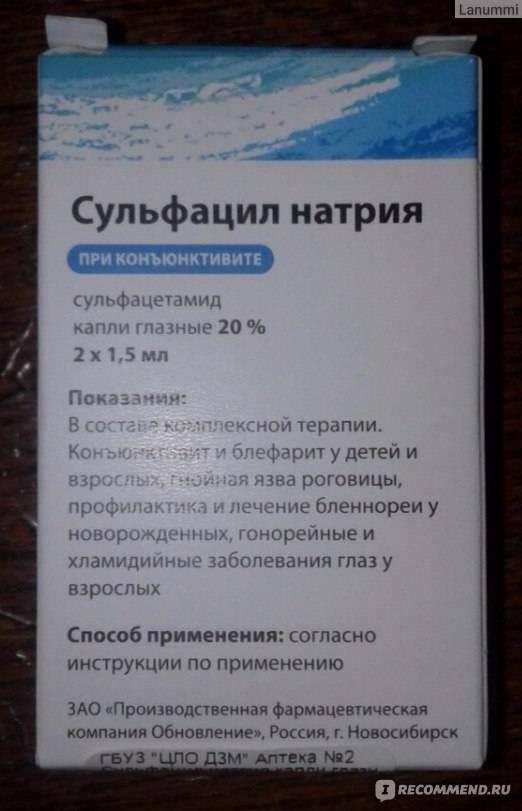 Сульфацил натрий для собак, кошек, крс, свиней, лошадей и др. животных