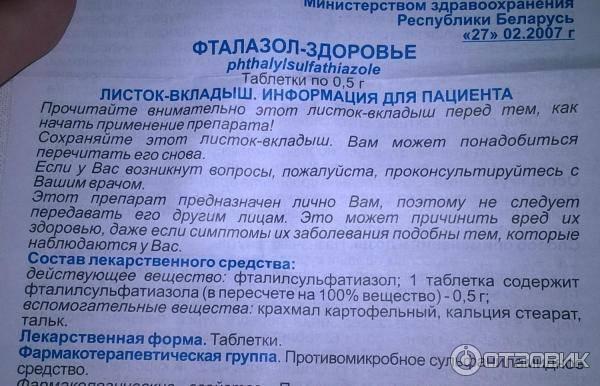 Таблетки фталазол: инструкция по применению, цена, отзывы. показания к применению препарата - medside.ru