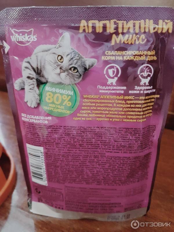 Органикс (корм для кошек): состав рационов