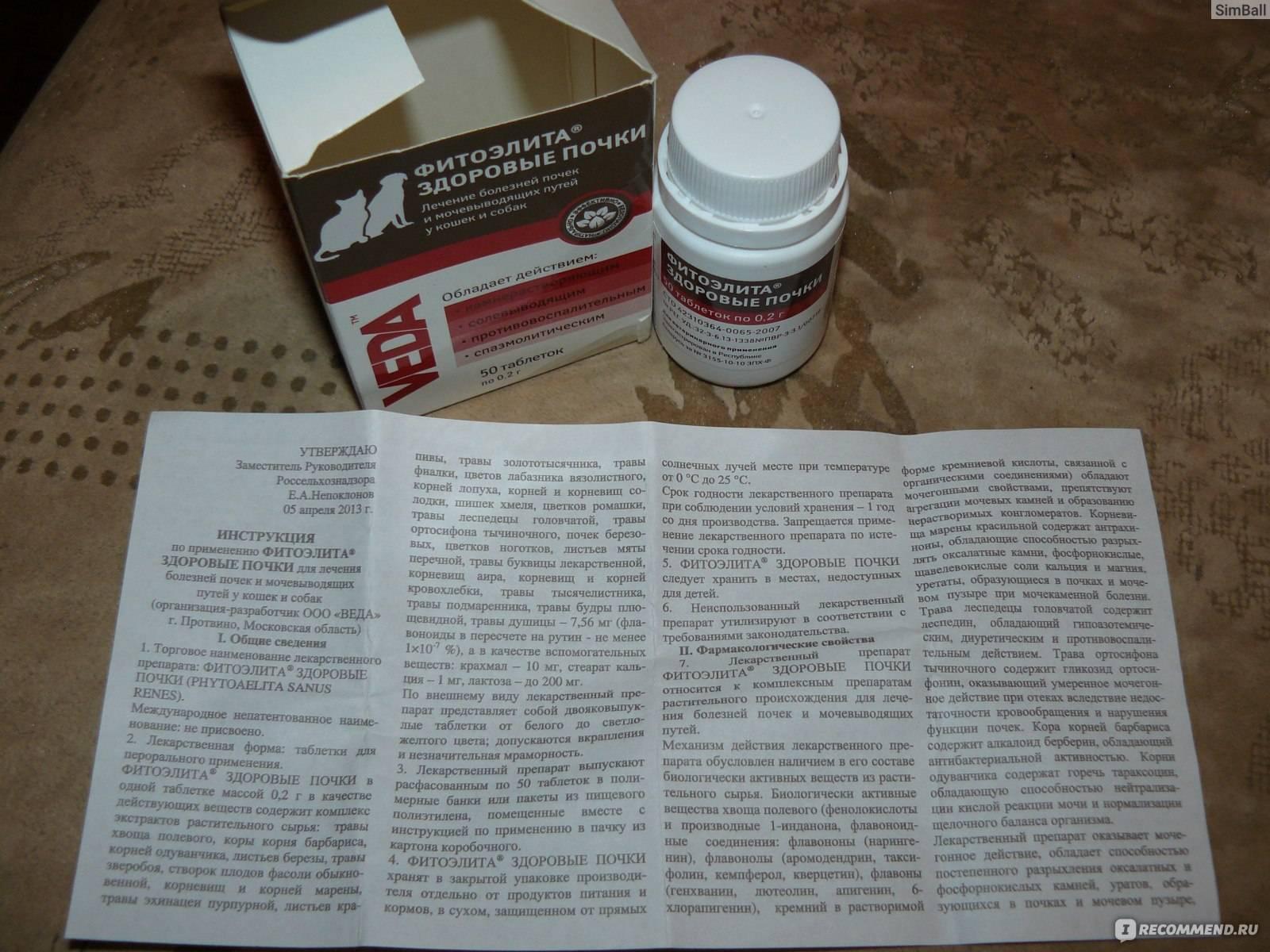 У кота букет заболеваний - у моего кота целый букет заболеваний. помогите  составить курс лечения вашими препаратами