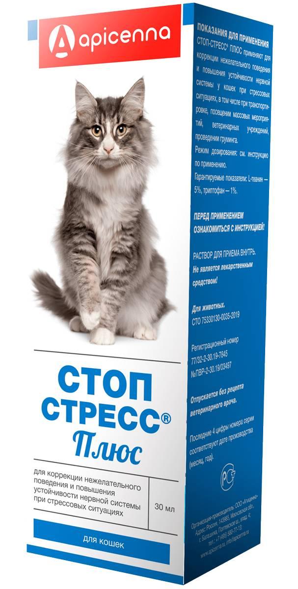 Стоп-стресс для кошек:  инструкция по применению, цена