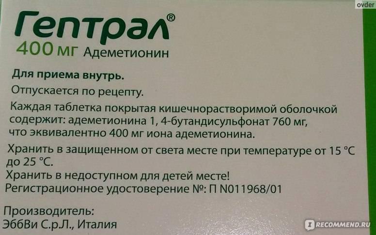Гептрал для кошек при гепатите