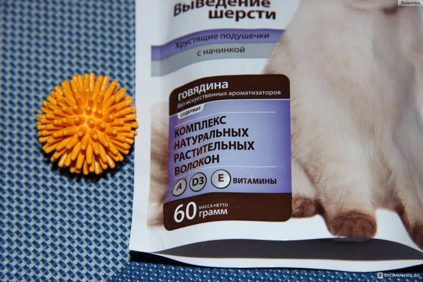 Корма для выведения шерсти из желудка — как помочь кошке справиться со своей шубкой