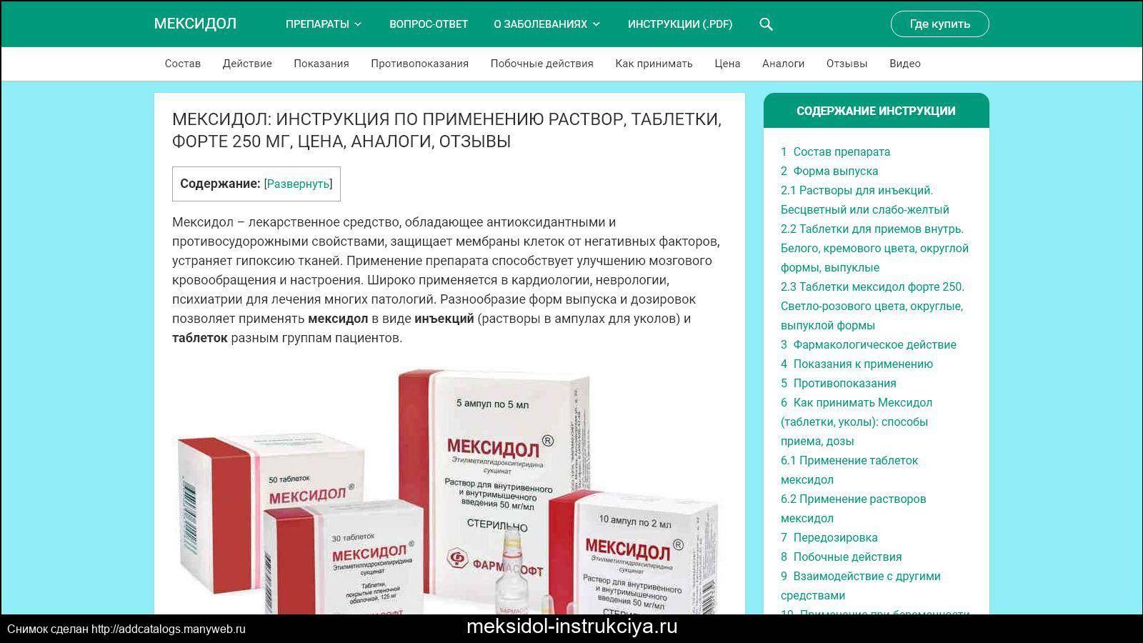 Мексидол вет инъекции инструкция по применению