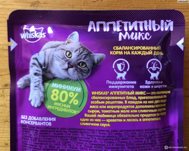 Обзор корма для кошек вискас (whiskas): виды, состав, отзывы
