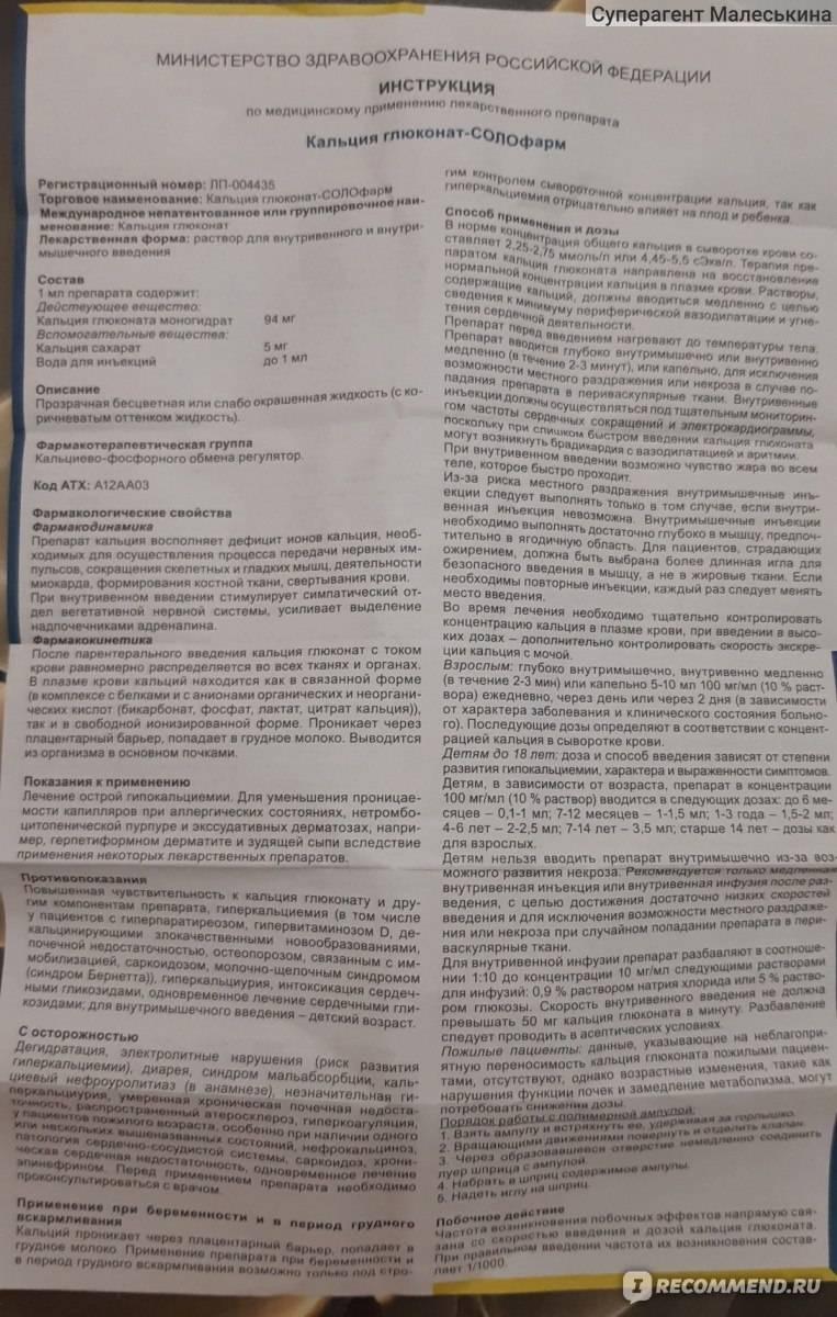 Показания к приему и инструкция по применению таблеток глюконата кальция для взрослых и детей