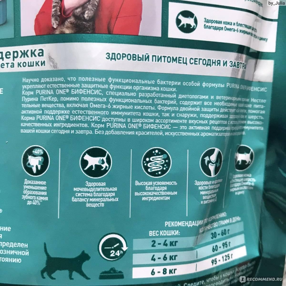 Корм для кошек purina one («пурина ван»): отзывы ветеринаров и владельцев животных о нем, его плюсы и минусы, отличия от «перфект фита»
