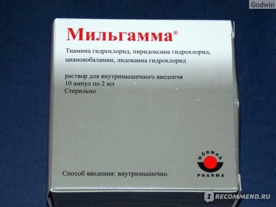 Мильгамма® (milgamma®)