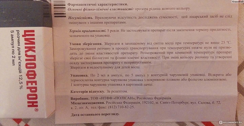 Линимент, уколы и таблетки циклоферон: инструкция по применению, цена, отзывы врачей - medside.ru