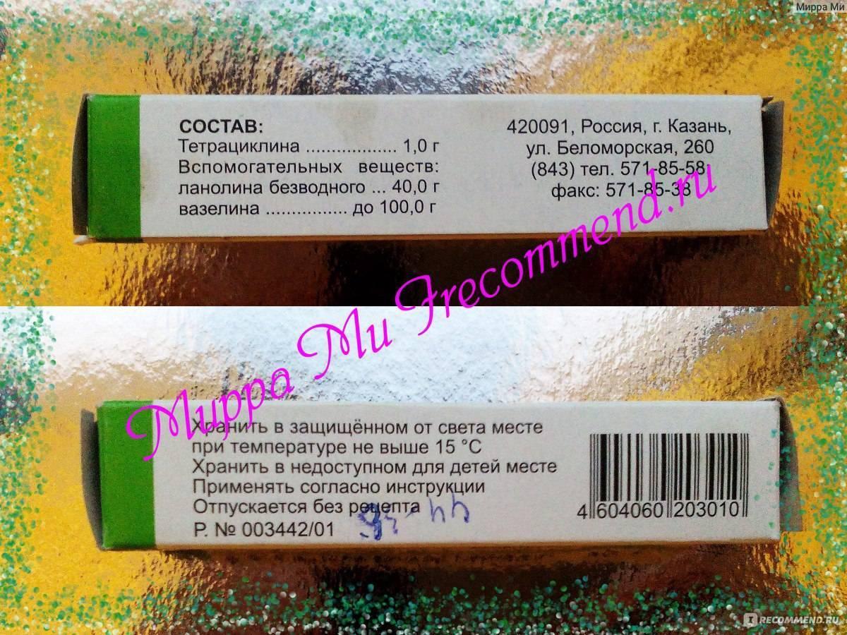 Как применять тетрациклиновою мазь для кошек - oozoo.ru