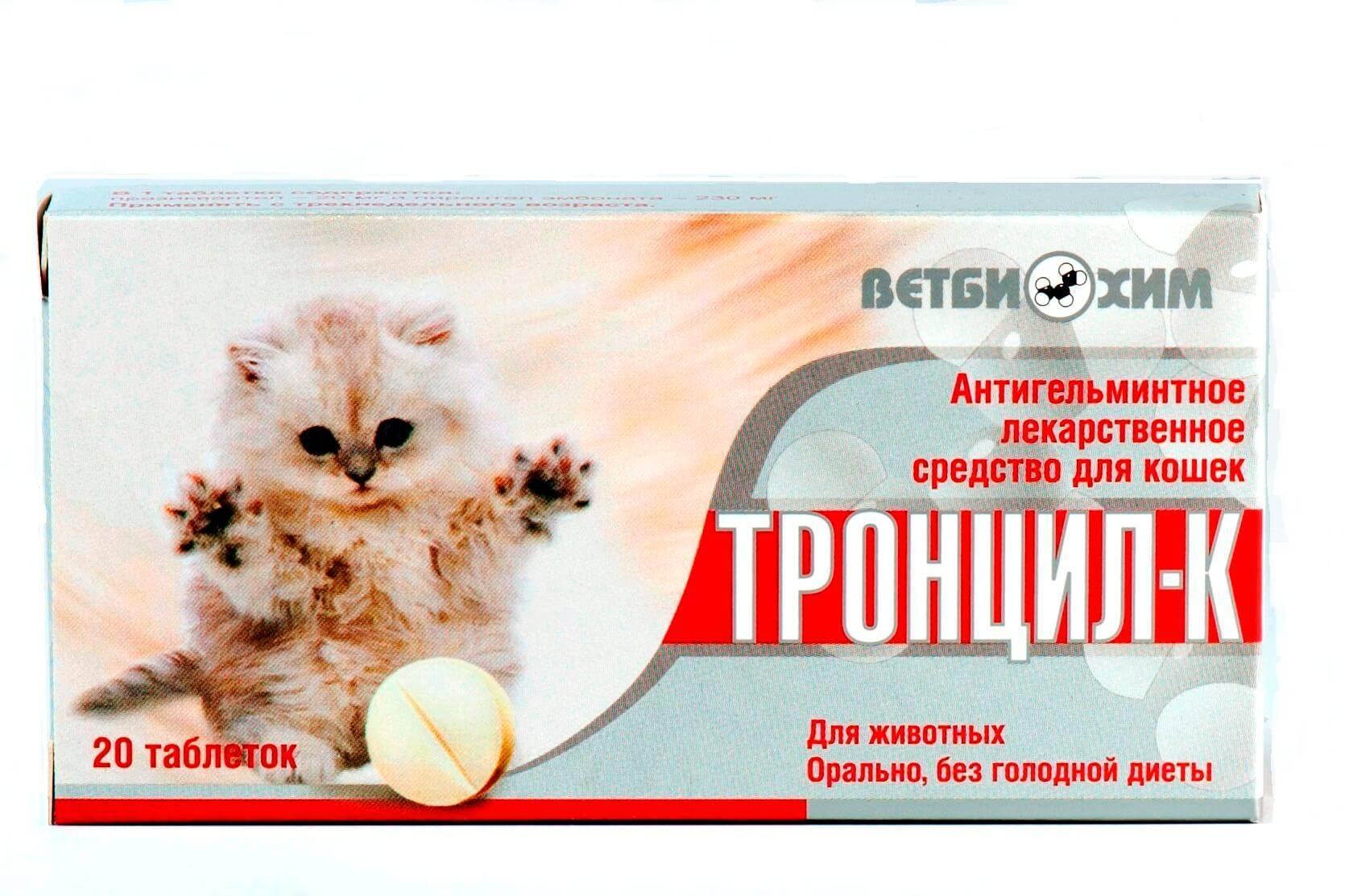 Тронцил-К для кошек: способ применения таблеток от глистов согласно инструкции