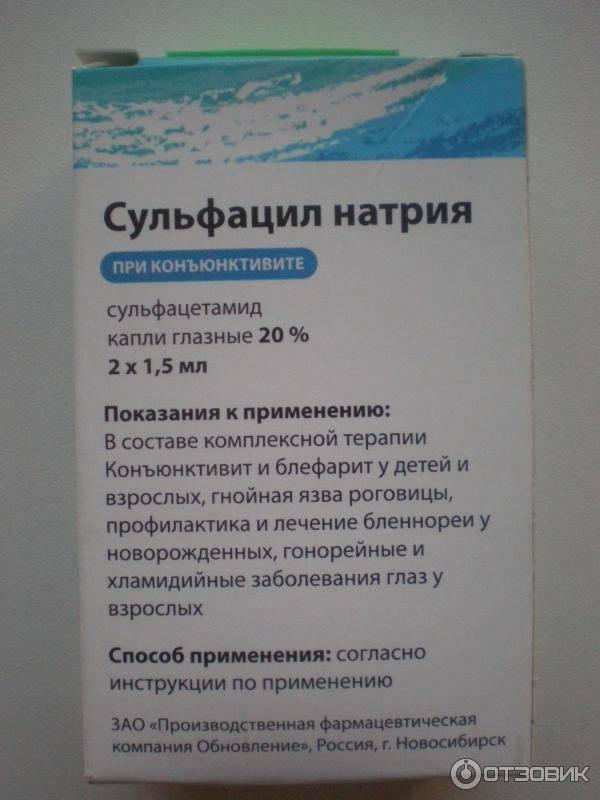Сульфацил натрия от конъюнктивита