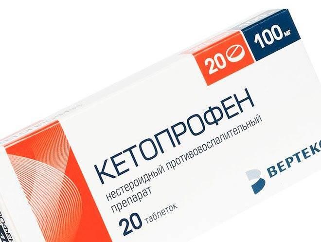 Кетофен. противовоспалительный и обезболивающий препарат для кошек