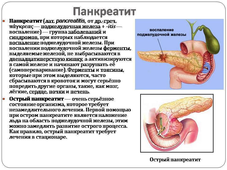 Воспаленная Поджелудочная Железа Диета
